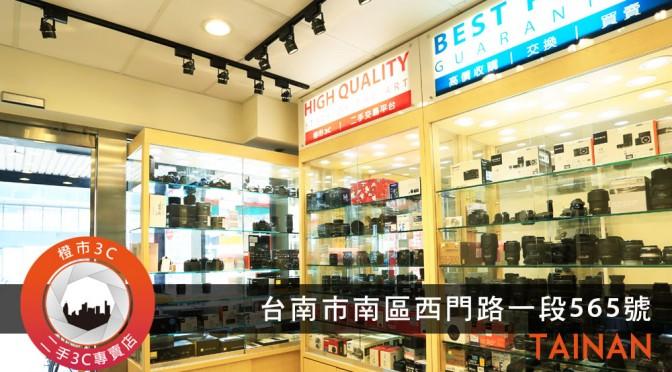 台南收購二手相機,收購單眼相機,買賣相機