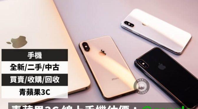 台北二手iphone xs-蘋果手機交易買賣、舊手機換現金推薦青蘋果3C