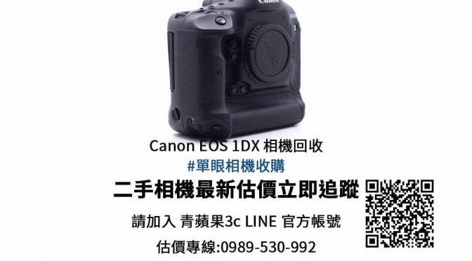 收購交換單眼相機鏡頭二手Canon 1DX | 相機買賣平台